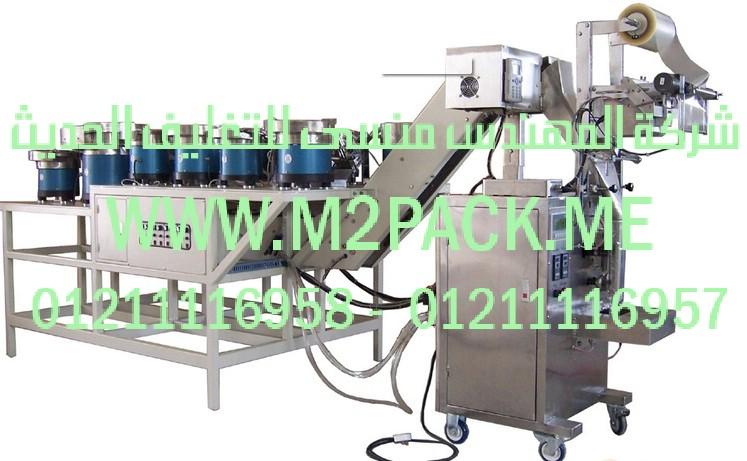 ماكينة اللحام الأوتوماتيكية موديل M2pack .com L PP9070CS التى نقدمها نحن شركة المهندس منسي للتغليف الحديث والصناعات الهندسيه – ام تو باك