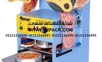 ماكينة لحام الكوب موديل M2pack.com HL التى نقدمها نحن شركة المهندس منسي للتغليف الحديث و الصناعات الهندسيه – ام تو باك