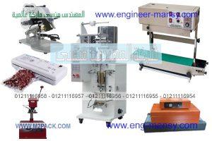 ماكينات تعبئة وتغليف وخطوط إنتاج من شركة المهندس منسي