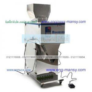 ماكينة تعبئة حبوب سكر او ارز او مكرونة او بقوليات