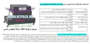 آلة التعبئة بالحرارة و الشرينك الأوتوماتيكية نقدمها نحن فخر الصناعة المصرية المهندس منسي ام توباك لمستلزمات التغليف الحديث M2Pack.com