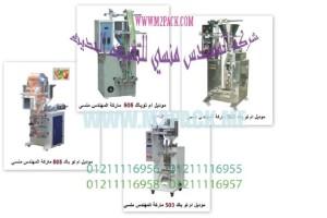 آلة تعبئة الأكياس الصغيرة الأوتوماتيكية نقدمها نحن فخر الصناعة المصرية المهندس منسي ام توباك لمستلزمات التغليف الحديث M2Pack.com