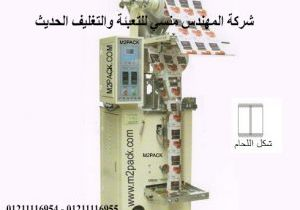 اسعار ماكينة تعبئة السكر