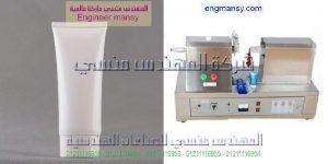 ماكينة غلق انابيب الكريمات والمراهم البلاستيكة التراسونيك تقديم م احمد حسن