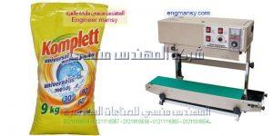 ماكينة لحام أكياس لامينيشن